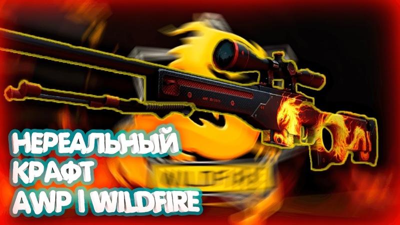 Крафт AWP Wildfire в Стиме AWP Wildfire in STEAM