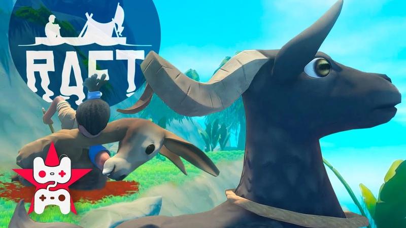 Мы несём козу домой. Raft (4)