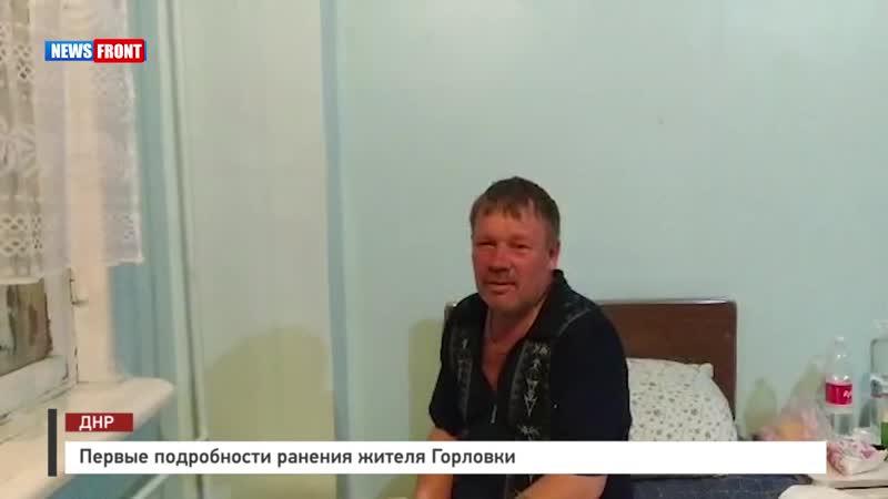 Появились первые подробности ранения жителя Горловки ДНР