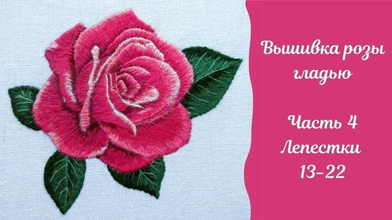 Вышивка гладью розы часть 4 Лепестки 13 22 Embroidery of rose part 4