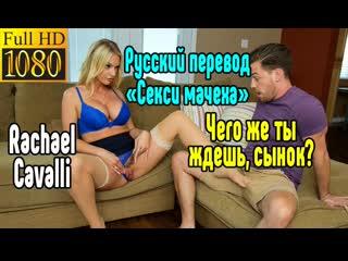 Rachael Cavalli секс большие сиськи blowjob sex porn mylf ass  Секс со зрелой мамкой секс порно эротика sex porno