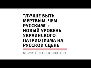 Лучше быть мертвым, чем русским!: новый уровень украинского патриотизма на русской сцене |  | #КОРОТКО