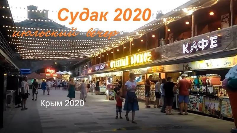 Крым, Судак 2020 Набережная вечером. Кончается июль, дни кажутся короче