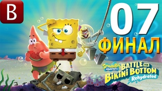 SpongeBob SquarePants: Battle for Bikini Bottom — Rehydrated ➤ 07 Помойное ведро ПЛАНКТОНА(ФИНАЛ)