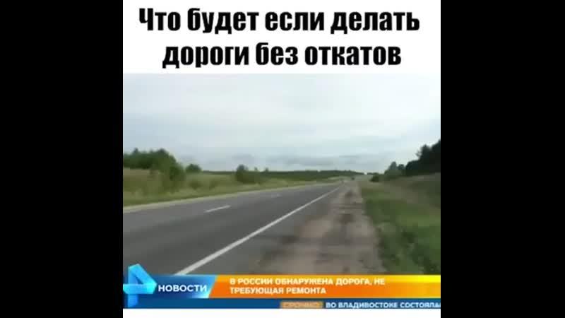 Что будет если делать дороги без откатов xnj eltn tckb ltkfnm ljhjub tp jnrfnjd xnj eltn tckb ltkfnm ljhjub tp jnrfnjd xn