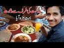 Dost Ki Taraf Se Dawat | Saraiki Vlog | Village Vlog | Village Life | Apna Saraiki TV