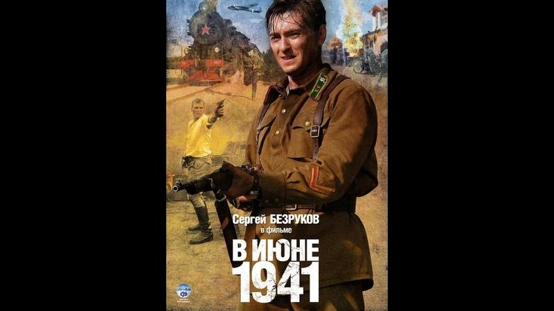 х ф В июне 1941 2008г 1 4 серии