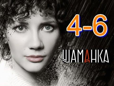 Шаманка 4 6 серия Отличный фильм для любителей детективов Русский детектив