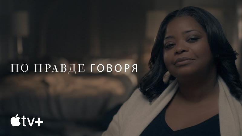 Сериал «Поправде говоря»– официальный трейлер | AppleTV