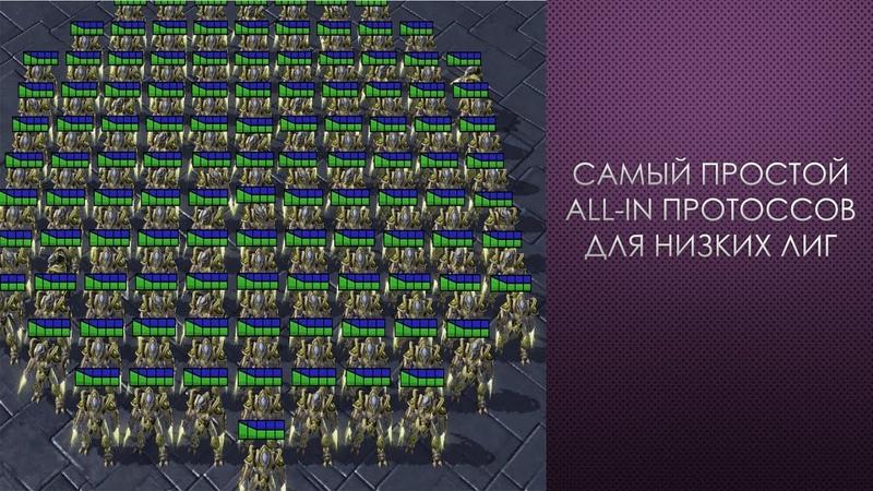 Самый простой all in протоссов для лоу лиг в PVZ и PVT StarCraft 2 LotV