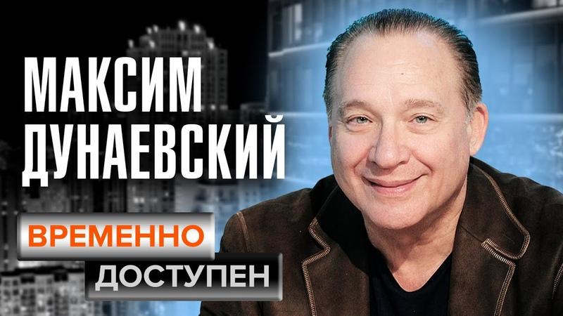 Максим Дунаевский Временно доступен