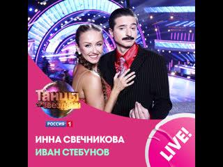 Эксклюзивное интервью Ивана Стебунова и Инны Свечникова. Танцы со звёздами  Россия 1