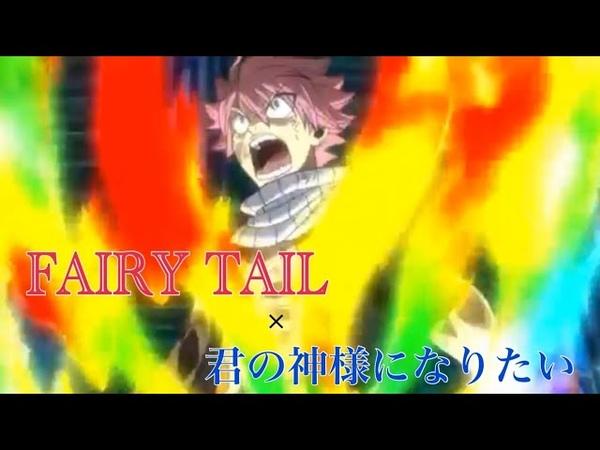 MAD FAIRY TAIL final season×君の神様になりたい