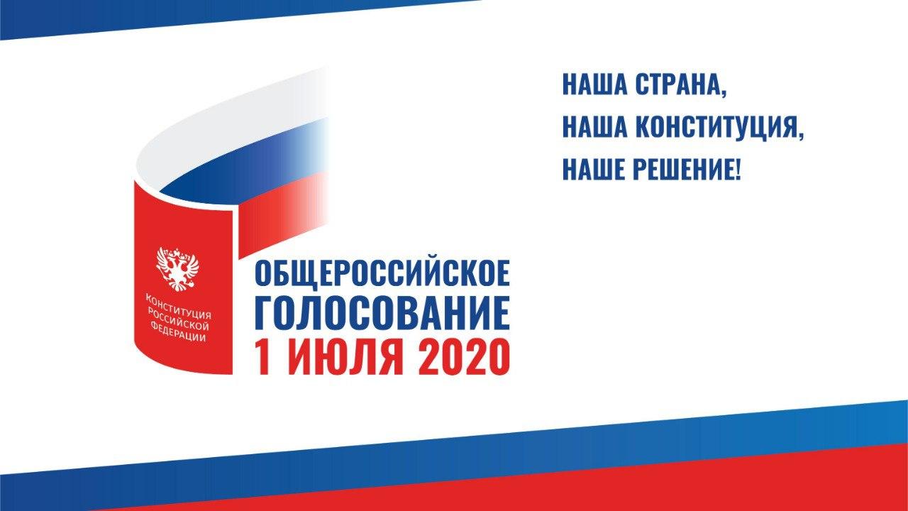 Избирательная комиссия области получила бюллетени для голосования по поправкам в Конституцию РФ
