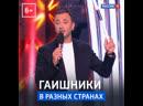 Как выглядят гаишники в разных странах – мнение Юрия Аскарова – «Юморина-2019» - Россия 1