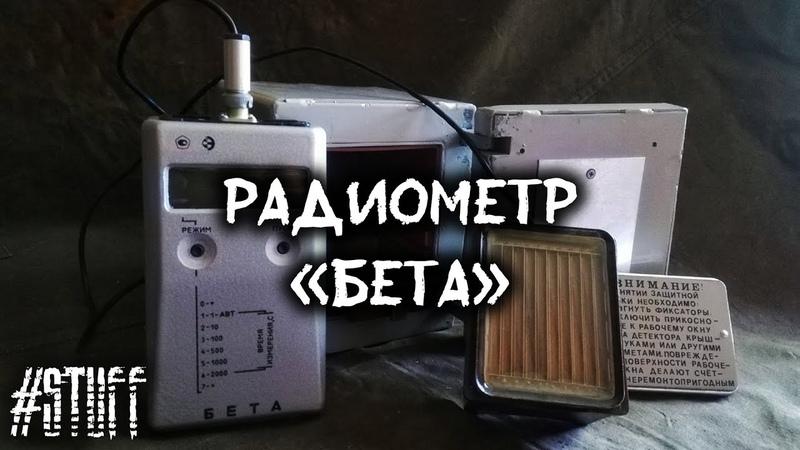 Обзор радиометра Бета
