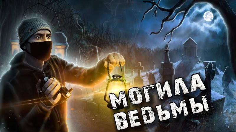 Ищу Могилу ВЕДЬМЫ Ночью на кладбище!! Кто-то приехал сюда в 2 часа ночи!