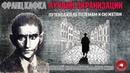 КИНОЛИКБЕЗ : Франц Кафка в кино