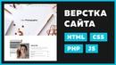 Создание сайта-портфолио на HTML / CSS из PSD с формой обратной связи PHP без перезагрузки