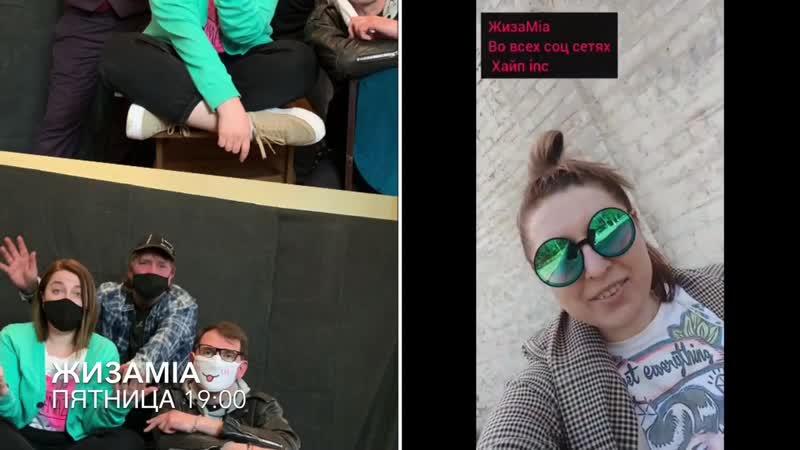 Ольга Никитенко приглашает на stream ЖИЗА mia
