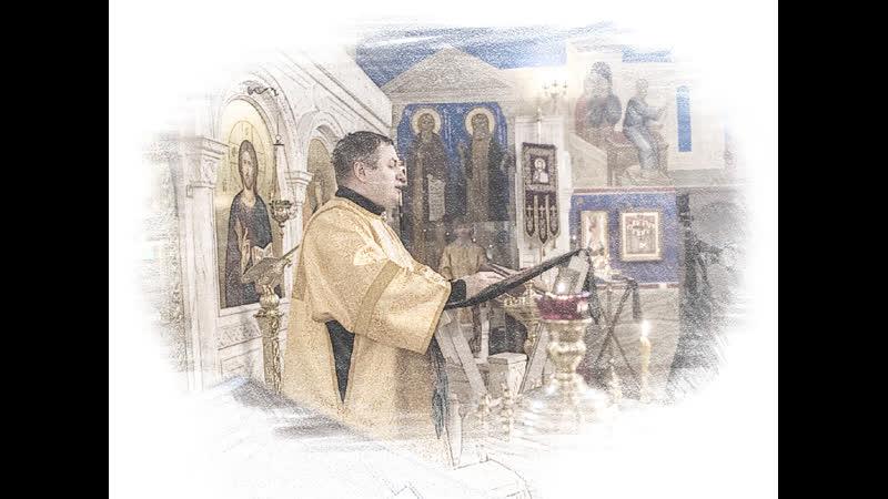 Неделя 30 я по Пятидесятнице 2021 толкование на Апостол