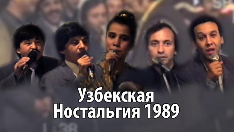 Узбекская Ностальгия 1989 Nuriddin Muhriddin G ulomjon Yulduz Obid Sobid Mirzabek