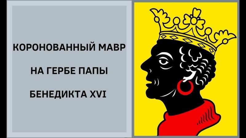 Коронованный мавр на гербе папы Бенедикта XVI