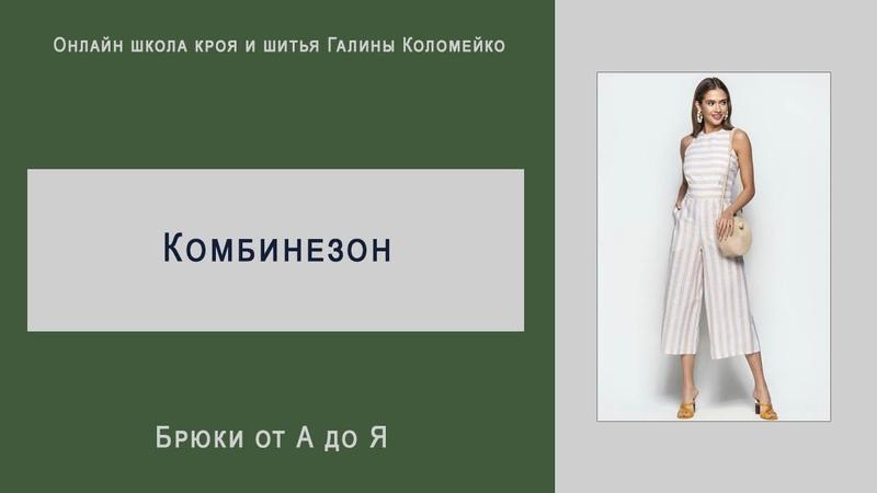 Комбинезоны Школа кроя и шитья Галины Коломейко