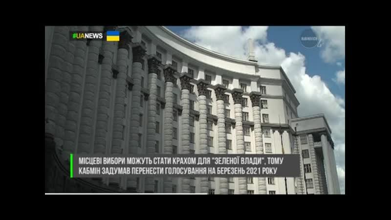 Влада планує перенести вибори [укр. 16.06.2020]