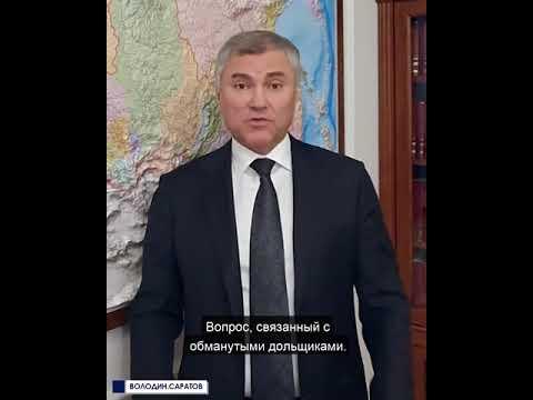 Володин мэру Саратова Так пострадал или нет город от махинаторов и недобросовестных застройщиков