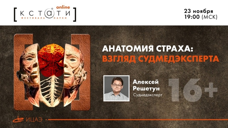 Public talk Анатомия страха взгляд судмедэксперта