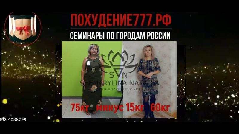 Видео отзыв г. Невинномысск - Ставрополь. Минус 15 кг