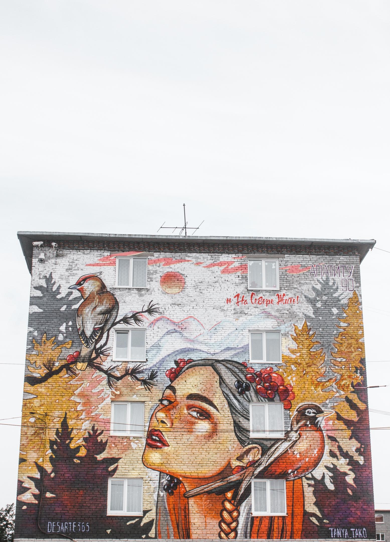 Кировск, Мурманская область - Фото
