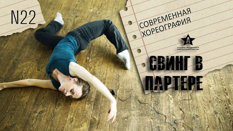 Contemporary dance Партерная танцевальная техника Свинг Урок танца 22