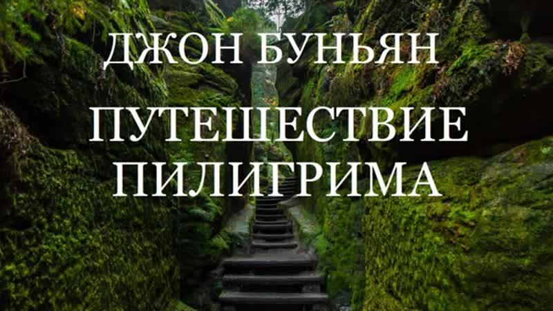 ДЖОН БУНЬЯН 1 ПУТЕШЕСТВИЕ ПИЛИГРИМА