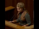 Тимошенко выступление в Раде! Она все сильнее похожа на Гурченко.