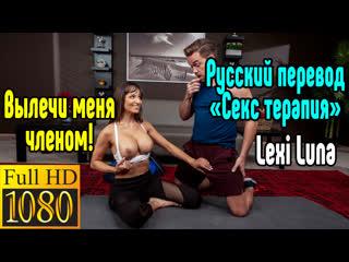 Lexi Luna Секс со зрелой мамкой секс порно эротика sex porno milf brazzers anal blowjob milf anal