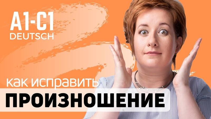 Как исправить произношение немецкое О и русское А | Советы от Марии | Deutsch A1 A2 B1 B2 C1