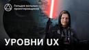 🔥Вебинар: Уровни UX | Собрание Гильдии №20 | крутая лекция | UX levels