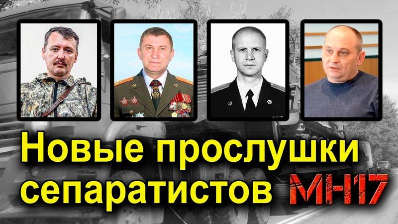 Как истерично прятали Бук сбивший рейс МН17 Новые прослушки Дубинского и других сепаратистов