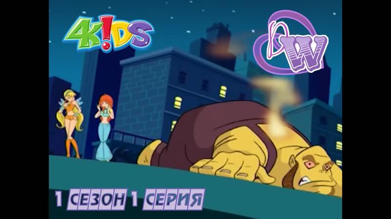 Winx club 4kids 1 сезон 1 серия На русском Dreamwings