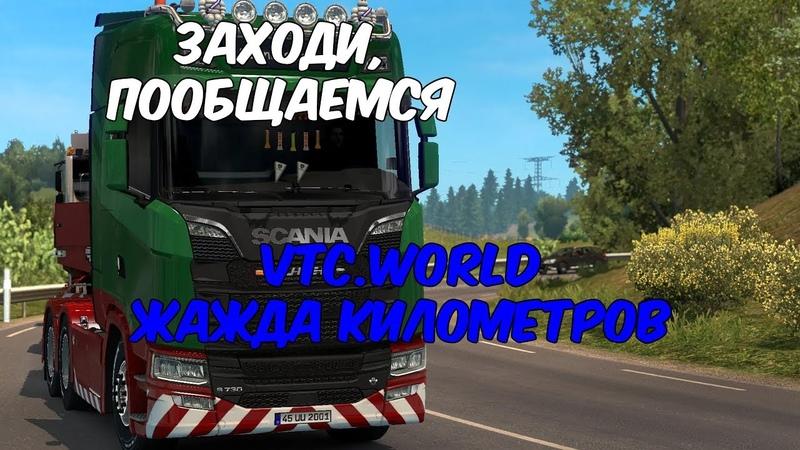 🔴 Stream'чанскАй ▼ Жажда километров ● ETS 2 MP 40