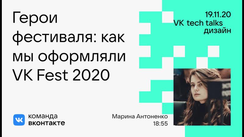Марина Антоненко Дизайн героев как мы оформляли VK Fest 2020