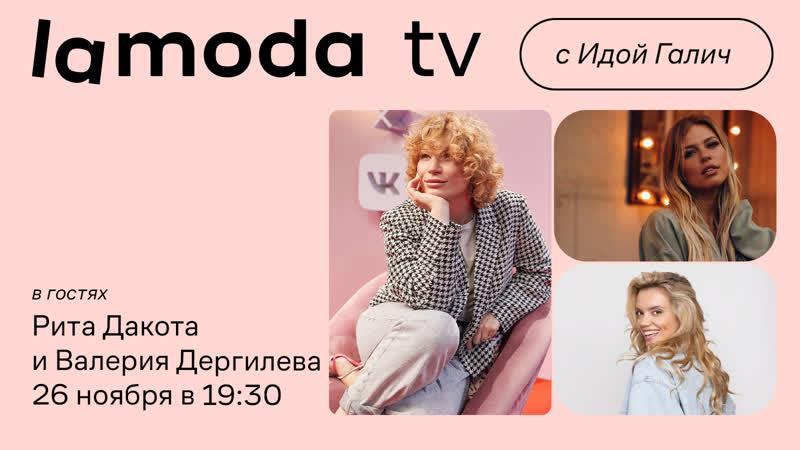LAMODA TV с Идой Галич Дакота и Валерия Дергилева