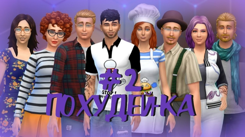 The Sims 4   Challenge Похудей-ка 2