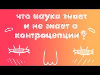 Тебя касается - что наука знает и не знает о контрацепции // В гостях Оля Кашубина и Лена Боровая