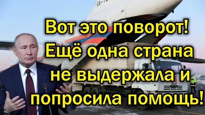 Вот это поворот Ещё одна страна не выдержала и запросила помощи у русских