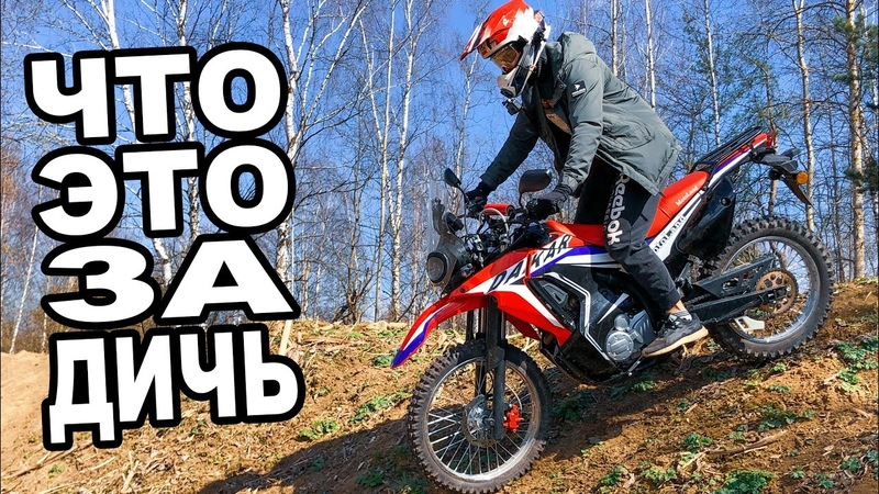 Китаец для ралли Motoland Dakar обзор мотоцикла