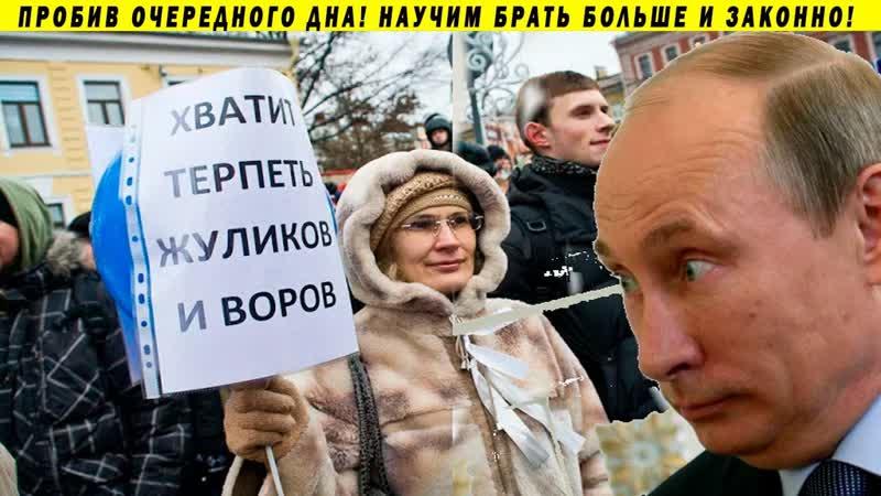Они разрешат коррупцию Лоббизм в РФ надписи на купюрах распил страны