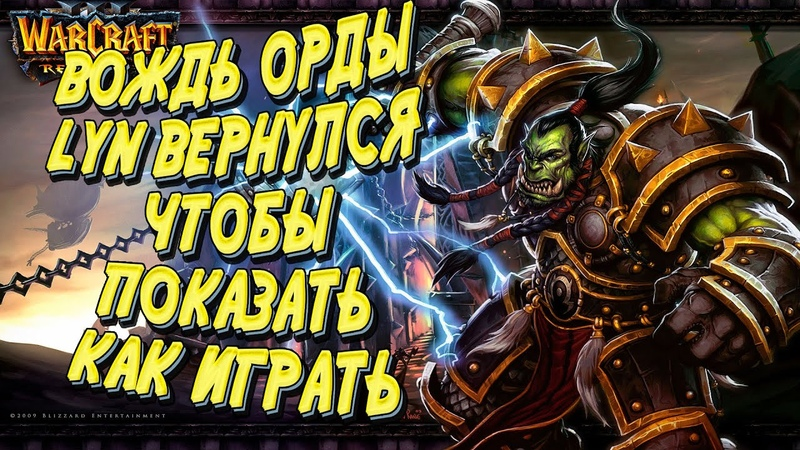 ВОЖДЬ ОРДЫ LYN ВЕРНУЛСЯ!: Lyn vs Deathnota Warcraft 3 Reforged